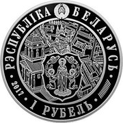 Belarus 1 Rouble Minsk. 950 Years 2017 Proof-like РЭСПУБЛІКА БЕЛАРУСЬ 1 РУБЕЛЬ 2017 coin obverse