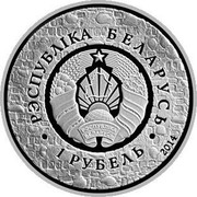 Belarus 1 Rouble Mir Castle 2014 Proof-like KM# A461 РЭСПУБЛІКА БЕЛАРУСЬ 1 РУБЕЛЬ 2014 coin obverse