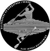 Belarus 1 Rouble Olympic Games. Kayak and Canoe Sprint 2016 proof-like KM# 558 ВЕСЛАВАННЕ НА БАЙДАРКАХ І КАНОЭ АЛІМПІЙСКІЯ ГУЛЬНІ 2016 coin reverse