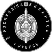 Belarus 1 Rouble Police of Belarus 2017 Proof-like РЭСПУБЛІКА БЕЛАРУСЬ МУС 1 РУБЕЛЬ coin obverse