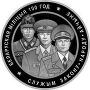 Belarus 1 Rouble Police of Belarus 2017 Proof-like БЕЛАРУСКАЯ МІЛІЦЫЯ 100 ГОД; СЛУЖЫМ ЗАКОНУ НАРОДУ АЙЧЫНЕ coin reverse