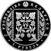Belarus 1 Rouble Slutsk Belts Weaving 2013 Proof-like KM# 531 РЭСПУБЛІКА БЕЛАРУСЬ 1 РУБЕЛЬ 2013 coin obverse