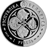 Belarus 1 Rouble Square-stemmed St. John's Wort 2014 Proof-like KM# A459 РЭСПУБЛІКА БЕЛАРУСЬ 1 РУБЕЛЬ 2014 coin obverse