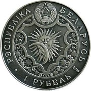 Belarus 1 Rouble Taurus 2014 Antique finish KM# D457 РЭСПУБЛІКА БЕЛАРУСЬ 1 РУБЕЛЬ 2014 coin obverse
