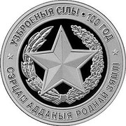Belarus 1 Rouble The Armed Forces of Belarus. 100 years 2018 Proof-like УЗБРОЕНЫЯ СІЛЫ ∙ 100 ГОД СЭРЦАМ АДДАНЫЯ РОДНАЙ ЗЯМЛІ coin reverse