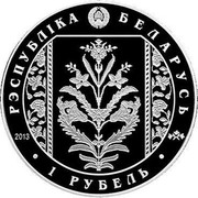 Belarus 1 Rouble The Belts of Slutsk. Collecting 2013 Proof-like KM# 528 РЭСПУБЛІКА БЕЛАРУСЬ 1 РУБЕЛЬ 2013 coin obverse