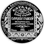 Belarus 1 Rouble The Belts of Slutsk. Collecting 2013 Proof-like KM# 528 СЛУЦКІЯ ПАЯСЫ. КАЛЕКЦЫЯНАВАННЕ КАТАЛЁГ ВЫСТАУКІ СЛУЦКІХ ПАЯСОУ БЕЛАРУСКАГА ДЗЯРЖАУНАГА МУЗЭЮ. КРАСАВІК 1927 Г. Г. МЕНСК coin reverse