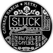 Belarus 1 Rouble The Belts of Slutsk. Markings 2013 Proof-like KM# 527 СЛУЦКІЯ ПАЯСЫ МЕТКІ SLUCK MEFECIT SLUCІÆ., I OANNES .MADZARSKI ВЬГРДѢ СЛУЦКѢ ЛЕО. МА ЖАРСКІ coin reverse