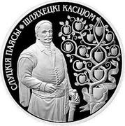 Belarus 1 Rouble The Belts of Slutsk. Nobleman's Dress 2013 Proof-like KM# 529 СЛУЦКІЯ ПАЯСЫ. ШЛЯХЕЦКІ КАСЦЮМ coin reverse