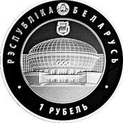 Belarus 1 Rouble The Olympic Movement 2016 Proof-like KM# 569 РЭСПУБЛІКА БЕЛАРУСЬ 1 РУБЕЛЬ coin obverse