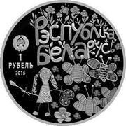 Belarus 1 Rouble The World through Children's Eyes 2016 Proof-like KM# 571 РЭСПУБЛІКА БЕЛАРУСЬ 1 РУБЕЛЬ 2016 coin obverse