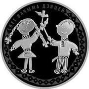 Belarus 1 Rouble The World through Children's Eyes 2016 Proof-like KM# 571 СВЕТ ВАЧЫМА ДЗЯЦЕЙ coin reverse