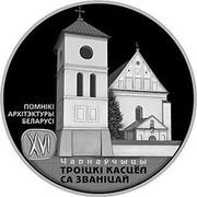 Belarus 1 Rouble Troitsky Church with a Bell Tower. Chernavchitsy 2017 Proof-like ПОМНІКІ АРХІТЭКТУРЫ БЕЛАРУСІ XVI ЧАРНАЎЧЫЦЫ ТРОІЦКІ КАСЦЁЛ СА ЗВАНІЦАЙ coin reverse