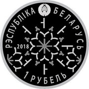 Belarus 1 Rouble Winter sports. Freestyle 2018 Proof-like РЭСПУБЛІКА БЕЛАРУСЬ 2018 1 РУБЕЛЬ coin obverse