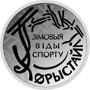 Belarus 1 Rouble Winter sports. Freestyle 2018 Proof-like ЗІМОВЫЯ ВІДЫ СПОРТУ ФРЫСТАЙЛ coin reverse