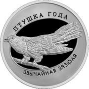 Belarus 10 Roubles Common Cuckoo 2014 (fr) Proof KM# 538 ПТУШКА ГОДА ЗВЫЧАЙНАЯ ЗЯЗЮЛЯ coin reverse