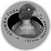 Belarus 10 Roubles Common Goldeneye 2016 Proof KM# 580 ПТУШКА ГОДА ГОГАЛЬ ЗВЫЧАЙНЫ coin reverse