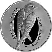Belarus 10 Roubles Common Swift Bird of the Year 2012 (fr) Proof ПТУШКА ГОДА ЧОРНЫ СВІРГУЛЬ coin reverse