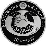 Belarus 10 Roubles Crested Lark 2017 Proof РЭСПУБЛІКА БЕЛАРУСЬ 2017 10 РУБЛЁЎ coin obverse