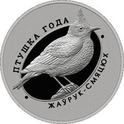 Belarus 10 Roubles Crested Lark 2017 Proof ПТУШКА ГОДА ЖАЎРУК-СМЯЦЮХ coin reverse