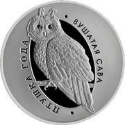 Belarus 10 Roubles Long-Eared Owl 2015 Proof KM# 552 ПТУШКА ГОДА ВУШАТАЯ САВА coin reverse