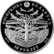 Belarus 10 Roubles Maxim Tank 2012 Proof РЭСПУБЛІКА БЕЛАРУСЬ 2012 10 РУБЛЁЎ coin obverse