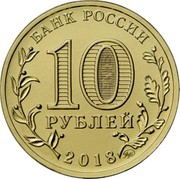 Russia 10 Roubles The 29th Winter Universiade of 2019 Krasnoyarsk 2018 ММД Moscow Mint БАНК РОССИИ 10 РУБЛЕЙ 2018 ММД coin obverse