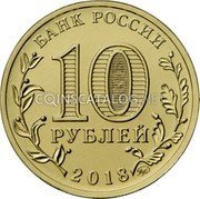 Russia 10 Roubles (The 29th Winter Universiade of 2019) БАНК РОССИИ 10 РУБЛЕЙ 2018 ММД coin obverse