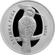 Belarus 10 Roubles The Hoopoe 2013 (fr) Proof KM# A532 ПТУШКА ГОДА УДОД coin reverse