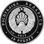 Belarus 10 Roubles The War Of 1812 The 200th Anniversary 2012 Proof РЭСПУБЛІКА БЕЛАРУСЬ 10 РУБЛЁЎ AG 925 2012 coin obverse