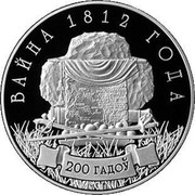 Belarus 10 Roubles The War Of 1812 The 200th Anniversary 2012 Proof ВАЙНА 1812 ГОДА 200 ГАДОЎ coin reverse