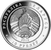Belarus 10 Roubles The White Water Lily (Nymphaea Alba) 2012 Proof KM# 423 РЭСПУБЛІКА БЕЛАРУСЬ AG 925 2012 10 РУБЛЁЎ coin obverse