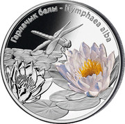 Belarus 10 Roubles The White Water Lily (Nymphaea Alba) 2012 Proof KM# 423 ГАРЛАЧЫК БЕЛЫ NYMPHAEA ALBA coin reverse