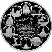 Russia 100 Roubles (Cities Voting For Banknotes Of 200 And 2000 Rubles)  coin reverse