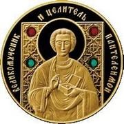Belarus 100 Roubles Great Martyr And Healer Panteleimon Orthodox Saint 2013 MW Proof KM# B179 ВЕЛИКОМУЧЕННИК И ЦЕЛИТЕЛЬ ПАНТЕЛЕИМОН coin reverse