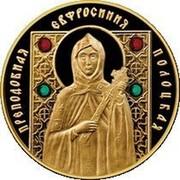 Belarus 100 Roubles Saint Euphrosyne Of Polotsk Orthodox 2013 MW Proof KM# B175 ПРЕПОДОБНАЯ ЕВФРОСИНИЯ ПОЛОЦКАЯ coin reverse