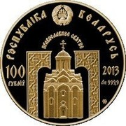 Belarus 100 Roubles St Nicholas the Wonderworker Orthodox Saint 2013 MW Proof KM# B178 РЭСПУБЛІКА БЕЛАРУСЬ ПРАВОСЛАВНЫЕ СВЯТЫЕ 100 РУБЛЁЎ 2013 AU 999,9 MW coin obverse