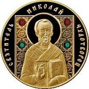 Belarus 100 Roubles St Nicholas the Wonderworker Orthodox Saint 2013 MW Proof KM# B178 СВЯТИТЕЛЬ НИКОЛАЙ ЧУДОТВОРЕЦ coin reverse