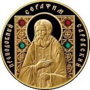 Belarus 100 Roubles St Seraphim of Sarov 2013 MW Proof KM# B176 ПРЕПОДОБНЫЙ СЕРАФИМ САРОВСКИЙ coin reverse