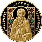 Belarus 100 Roubles St Sergii Of Radonezh Orthodox Saint 2013 MW Proof KM# B177 ПРЕПОДОБНЫЙ СЕРГИЙ РАДОНЕЖСКИЙ coin reverse