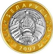Belarus 2 Roubles 2009 KM# 568 Standard Coinage БЕЛАРУСЬ РЭСПУБЛІКА БЕЛАРУСЬ 2009 coin obverse