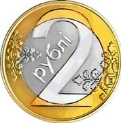 Belarus 2 Roubles 2009 KM# 568 Standard Coinage 2 РУБЛІ coin reverse