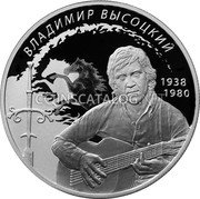 Russia 2 Roubles (V.S. Visotzky) ВЛАДИМИР ВЫСОЦКИЙ 1938 1980 coin reverse