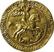 Russia 2½ Rubles 5 Gold-Ugorski 1606 ND KM# 37 coin obverse