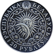 Belarus 20 Roubles Aries Zodiac Horoscope 2014 Antique finish KM# E457 РЭСПУБЛІКА БЕЛАРУСЬ 2014 20 РУБЛЁЎ AG 925 coin obverse