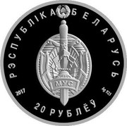 Belarus 20 Roubles Belarusian Militia 2017 Proof РЭСПУБЛІКА БЕЛАРУСЬ МУС 20 РУБЛЁЎ coin obverse