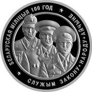 Belarus 20 Roubles Belarusian Militia 2017 Proof БЕЛАРУСКАЯ МІЛІЦЫЯ 100 ГОД; СЛУЖЫМ ЗАКОНУ НАРОДУ АЙЧЫНЕ coin reverse
