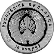 Belarus 20 Roubles Border Guard Service of Belarus. 100 years 2018 Proof РЭСПУБЛІКА БЕЛАРУСЬ 2018 20 РУБЛЁЎ AG 925 coin obverse