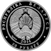 Belarus 20 Roubles Caltha Palustris Flower 2014 Proof РЭСПУБЛІКА БЕЛАРУСЬ AG 999 2014 20 РУБЛЁЎ coin obverse