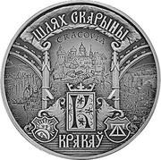 Belarus 20 Roubles Francisk Skorina's Way. Krakow 2016 Antique finish, BUNC KM# 557 ШЛЯХ СКАРЫНЫ КРАКАЎ coin reverse